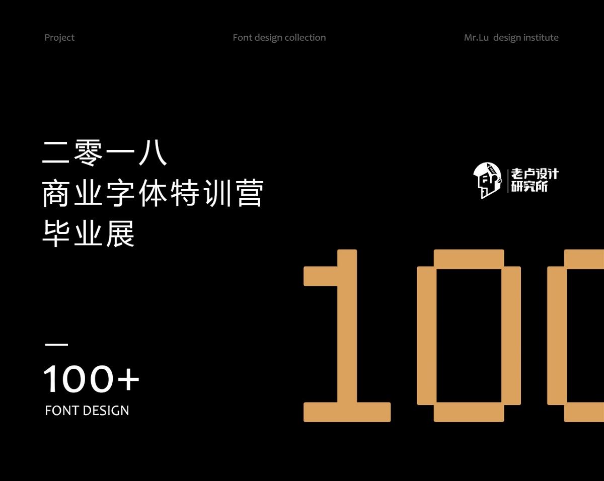 【100+FONT】字体展