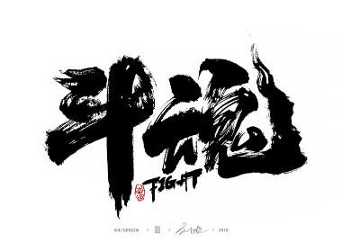 刘迪/BRUCE~十一月份手写字体