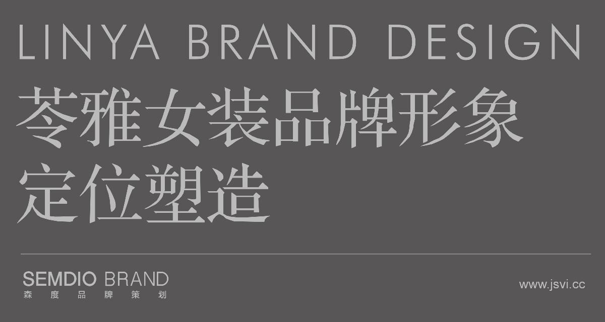 苓雅女装品牌设计 | 商业品牌设计