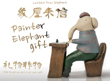 象屋来信-礼物非物