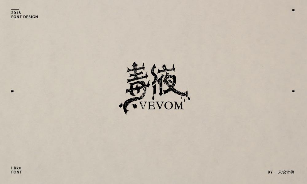 2018年11月-12月字体设计