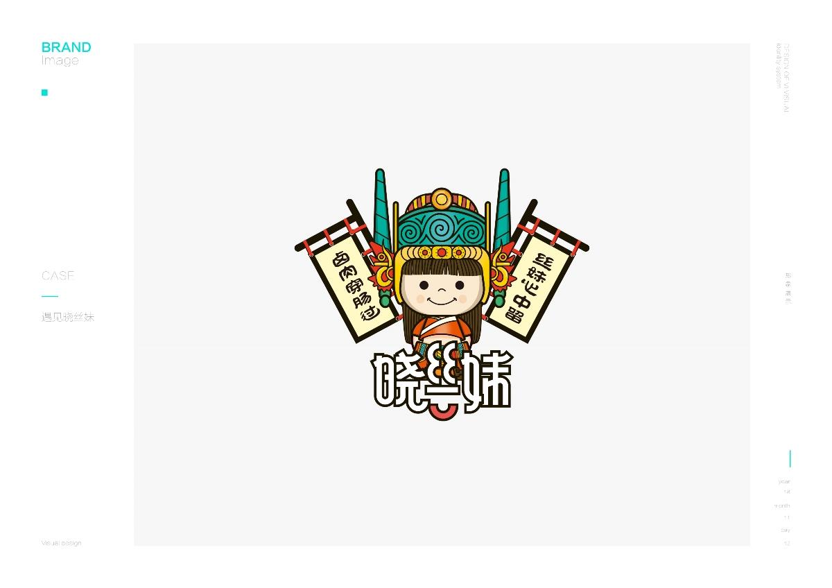 贵州遇见晓丝妹餐饮品牌形象设计