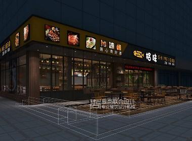 鼎尚联合餐饮设计-东莞拾味餐厅装饰设计(风情街店)