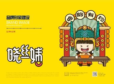 貴州遇見曉絲妹餐飲品牌形象設計