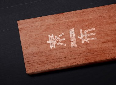 素布·标志设计