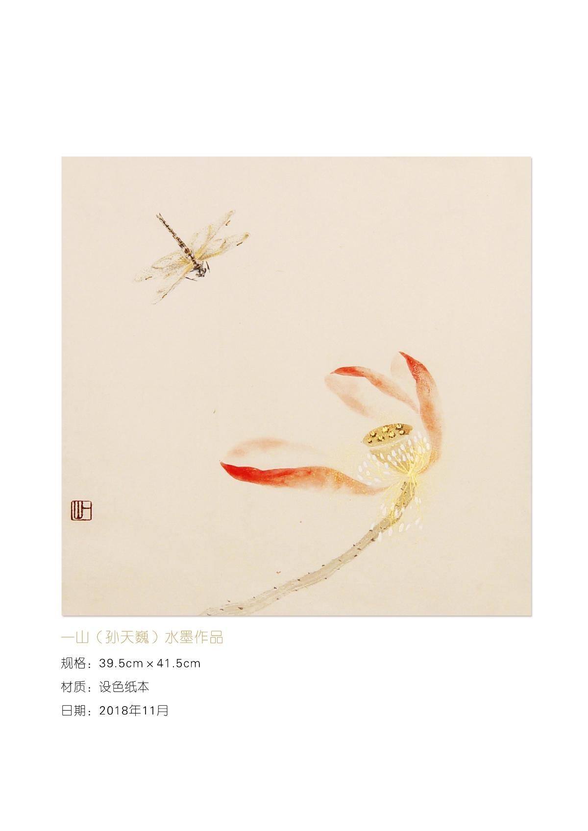 """""""气""""构成了中国画的基础"""