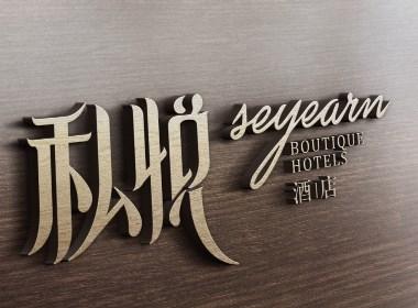 流笔品牌设计酒店VI酒店标志设计