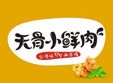 休闲食品包装设计 麻辣食品包装设计 豆制品包装设计 专业食品品牌策划 郑州食品包装设计