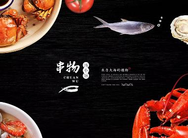 餐饮海鲜小馆火锅鱼