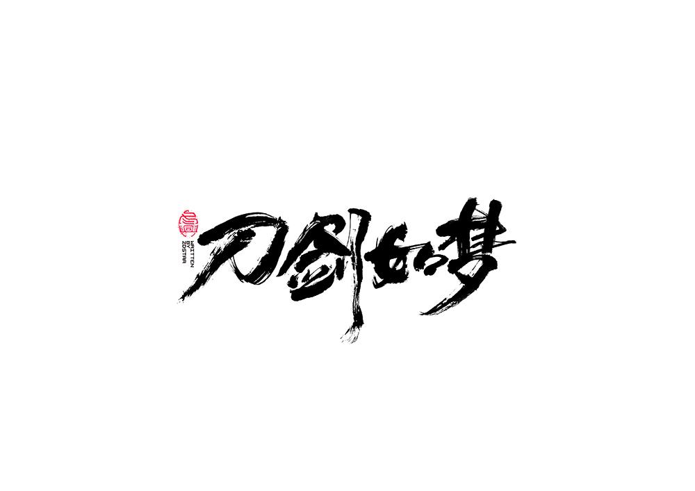 毛笔字集<11>