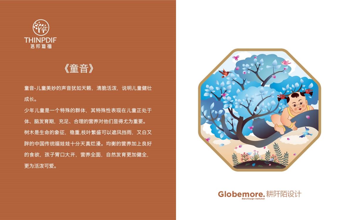 济南插画/济南包装设计/济南品牌设计机构-耕阡陌
