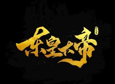 韩大东《字迹7》