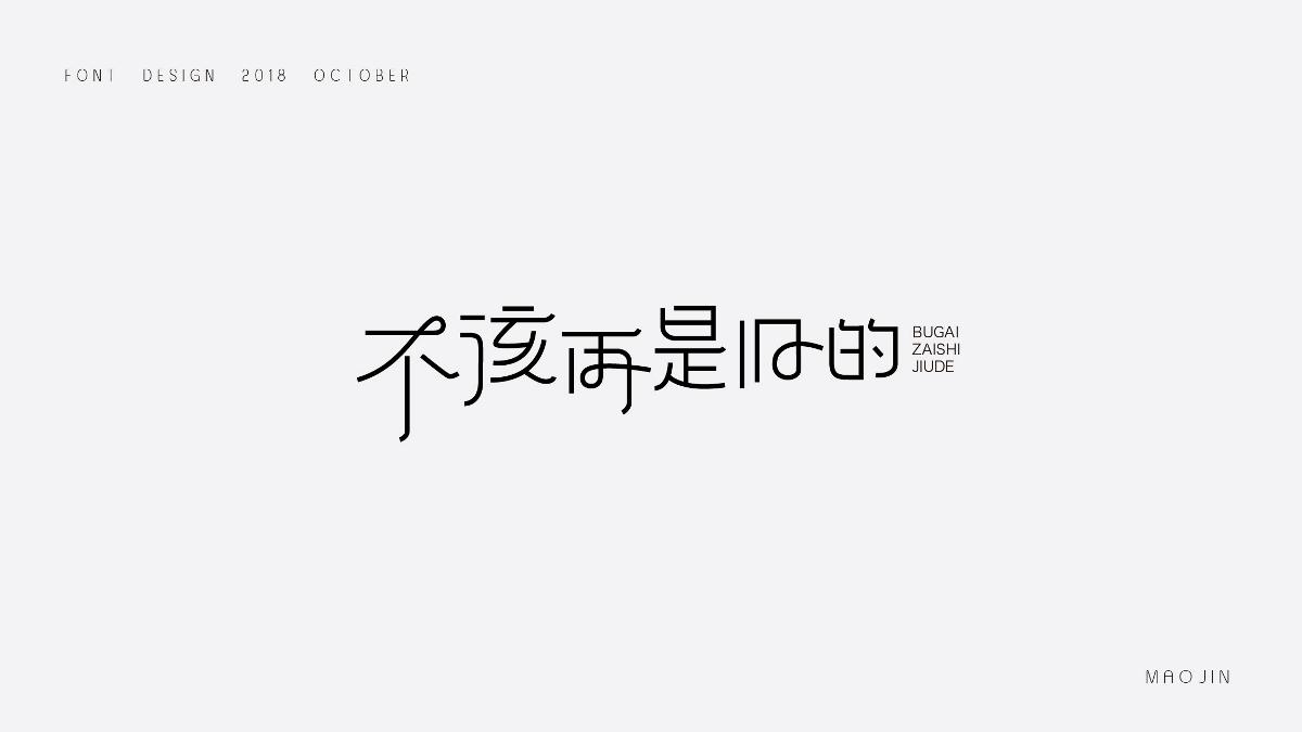 2018字体设计