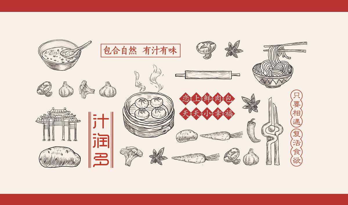 餐饮品牌设计——汁润多鲜肉包
