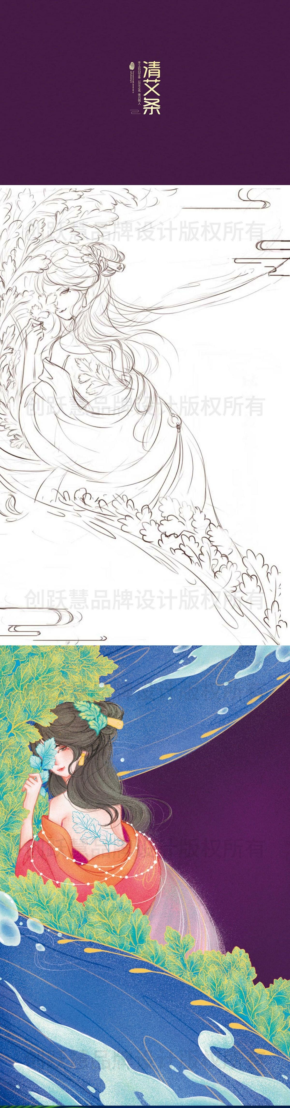 艾草手绘包装设计
