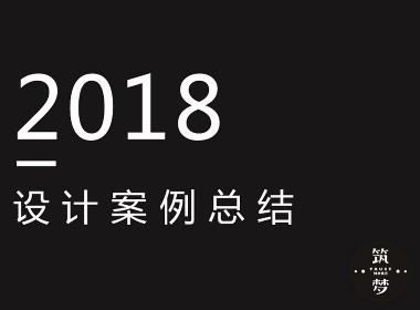 筑梦品牌2018年设计案例总结<一>