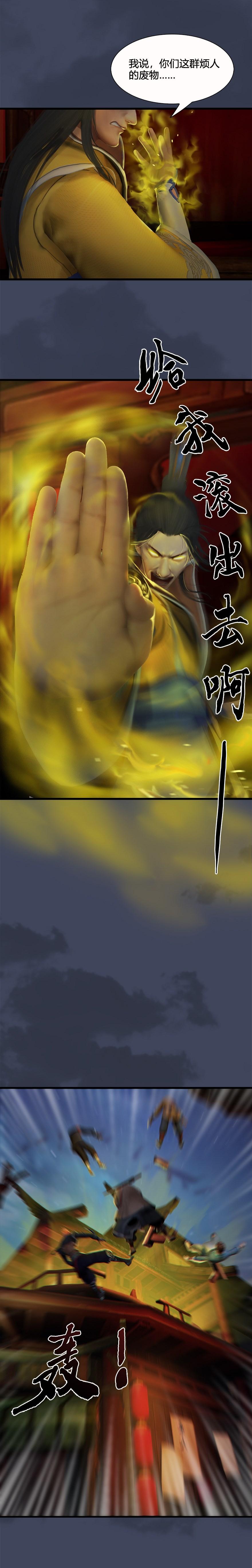 《堕玄师》第28话:沈燃遭夜袭险被辱,灭门护主遭剿杀