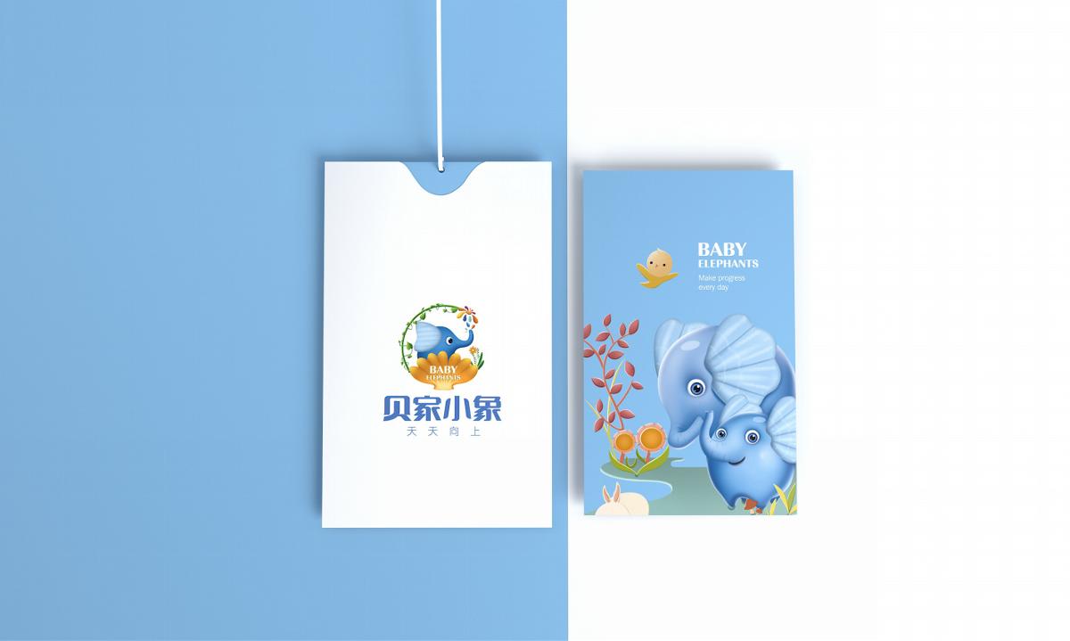贝家小象幼儿园——徐桂亮品牌设计