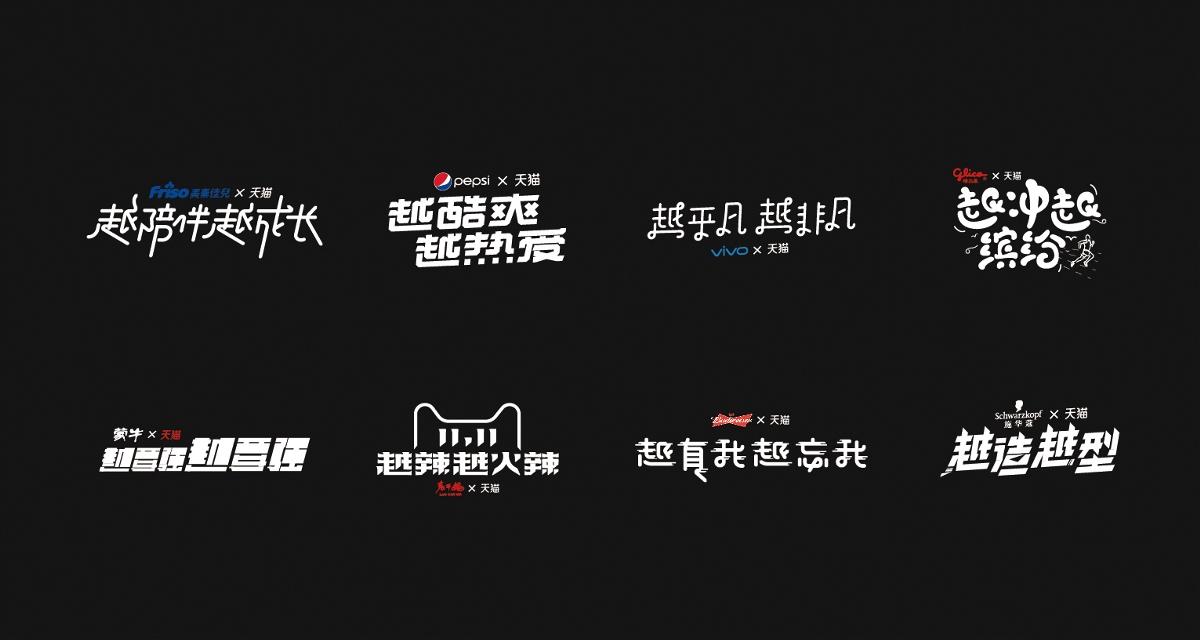 字体设计 | Brand typeface Design II