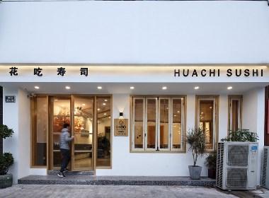 無中生有设计-花吃寿司