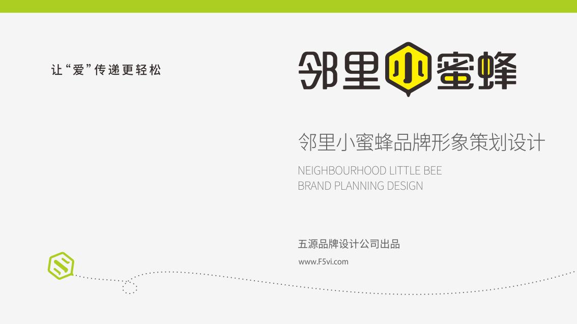 水果店品牌VI设计公司 |五源品牌设计