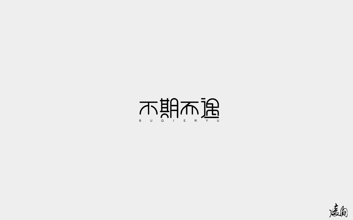 凌旬---2018字体精选100+