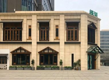 杭州品尚设计---绿茶餐厅设计