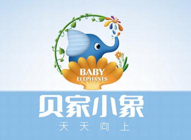 貝家小象幼兒園——徐桂亮品牌設計