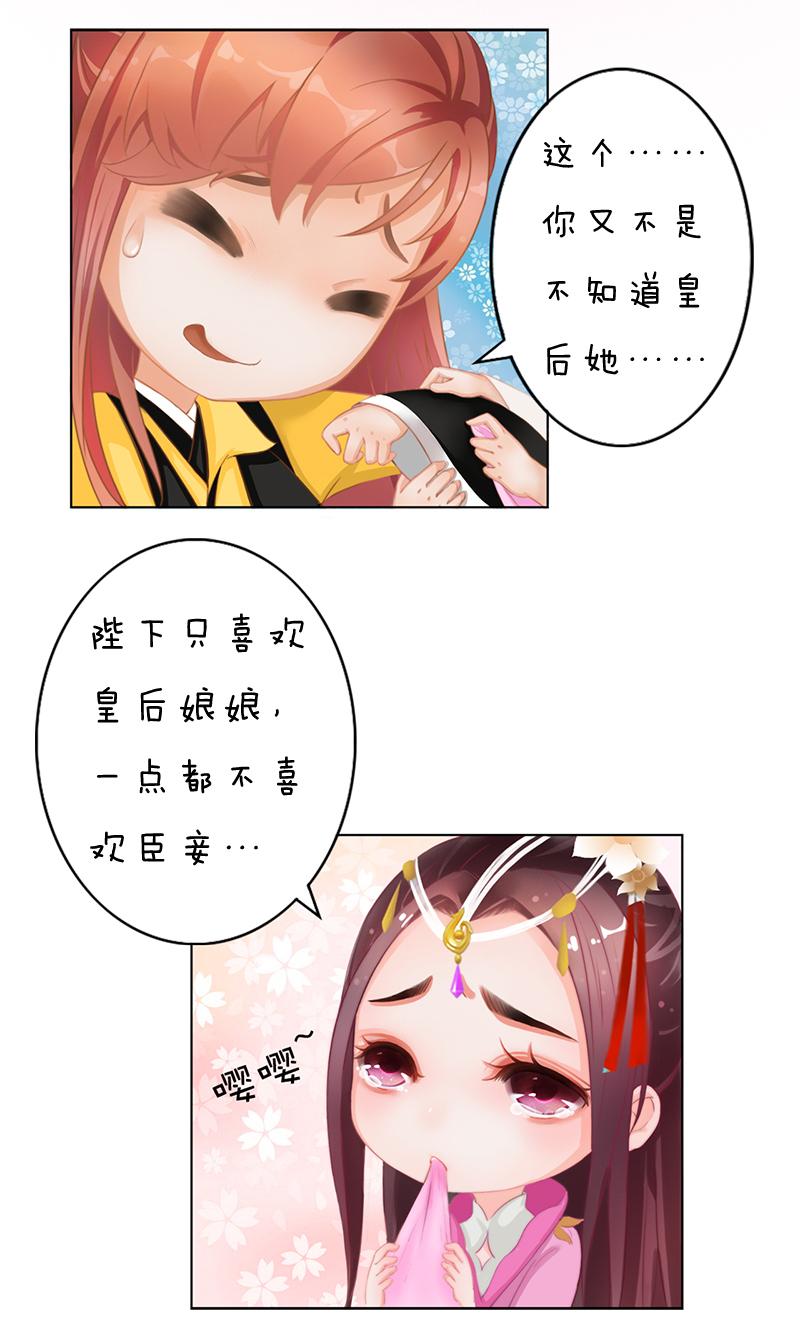 《妖颜令》第5话:爱妃想要个孩子?!