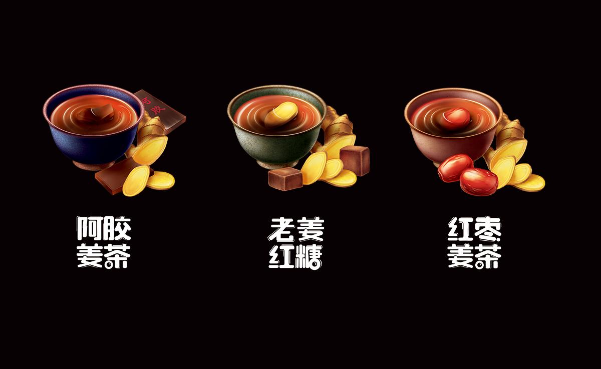 怡膳粮坊-红糖姜茶