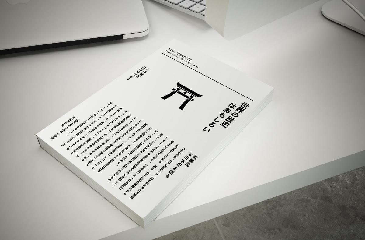 雨田设计(版式第一辑)