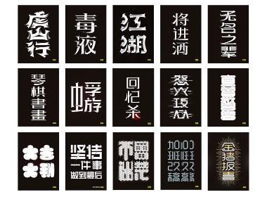 字体设计-十一月合集