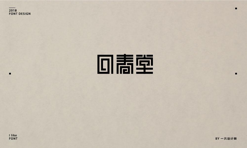 2018.12.06又一波字体总结