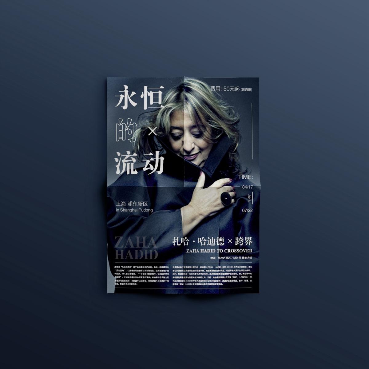 2018海报精选合集