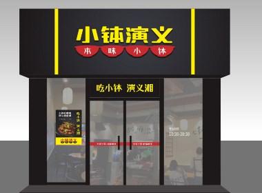 湖南特色湘菜钵子菜连锁餐饮VI设计