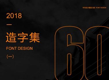 2018字体设计精选合集60