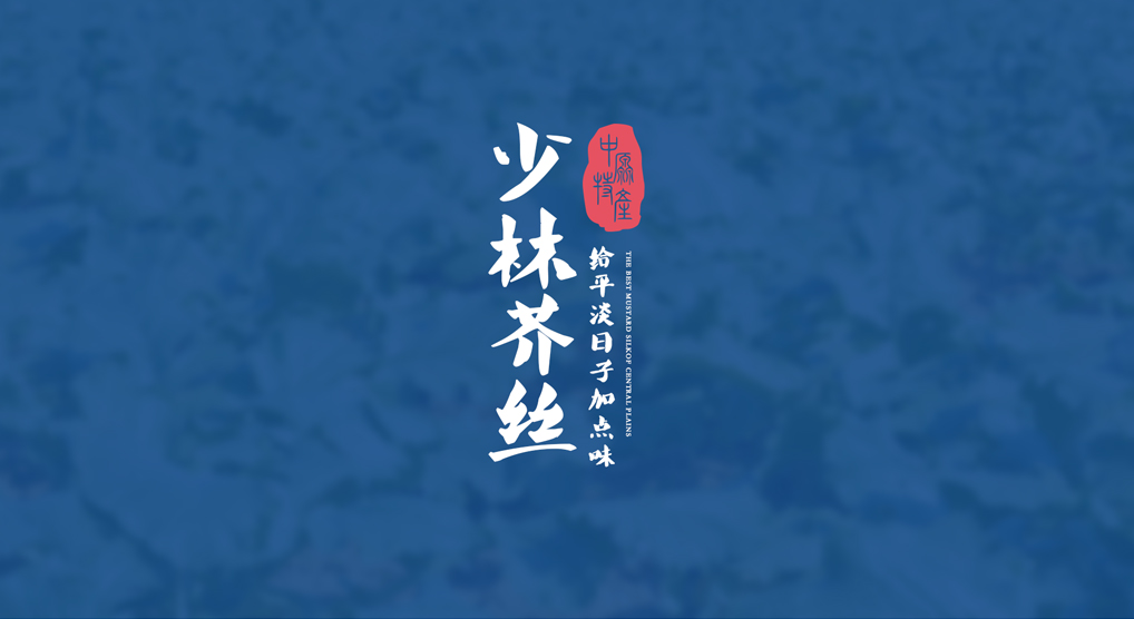文创风农产品-少林芥丝包装设计 I 青柚设计原创作品