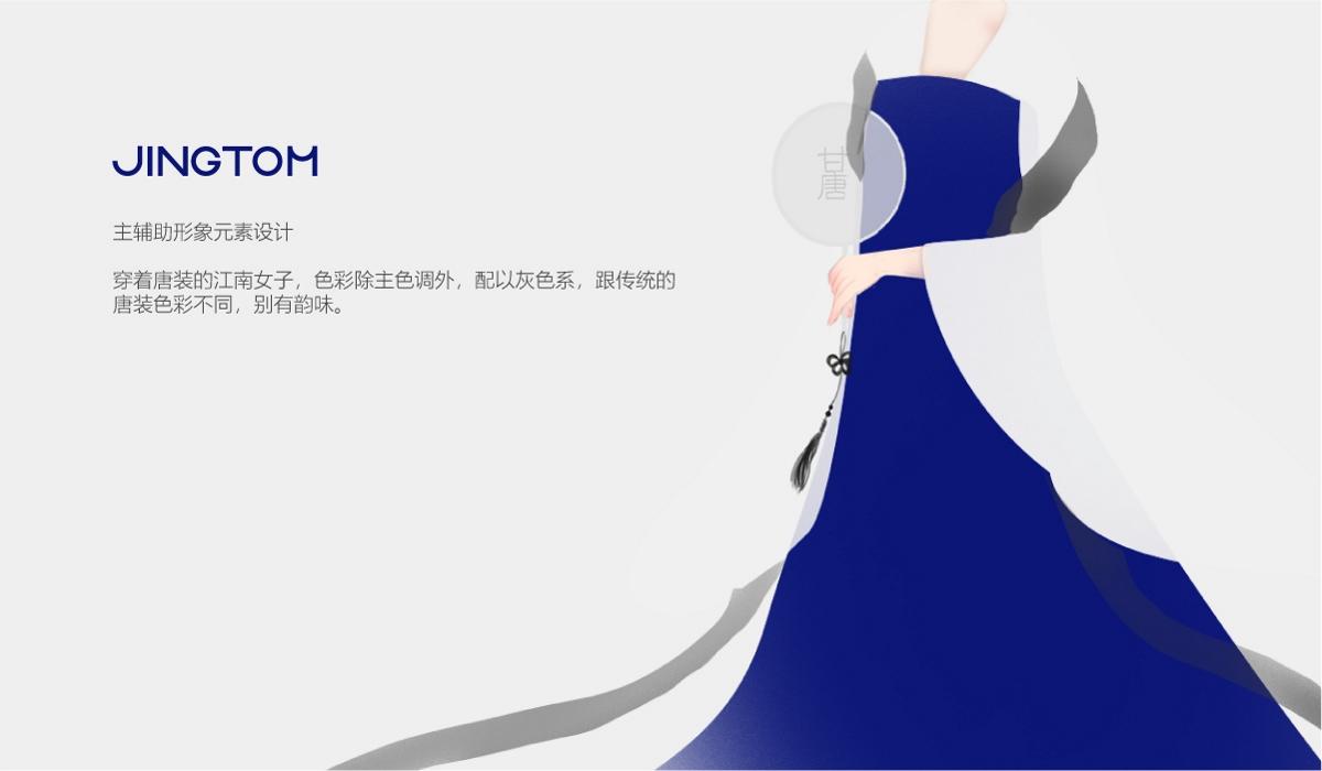 甘唐餐饮管理品牌设计方案