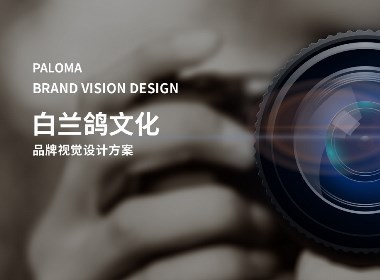 Trendly项目案例|白兰鸽文化品牌设计