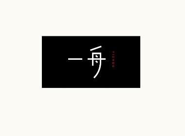 北故|字体设计整理(2)