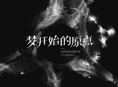 字体设计/薛之谦歌曲