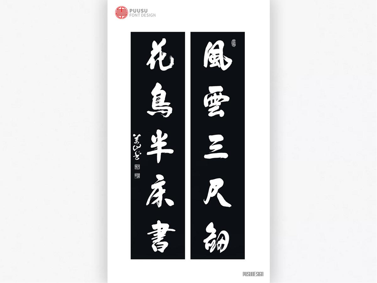 字 集 · 控 墨