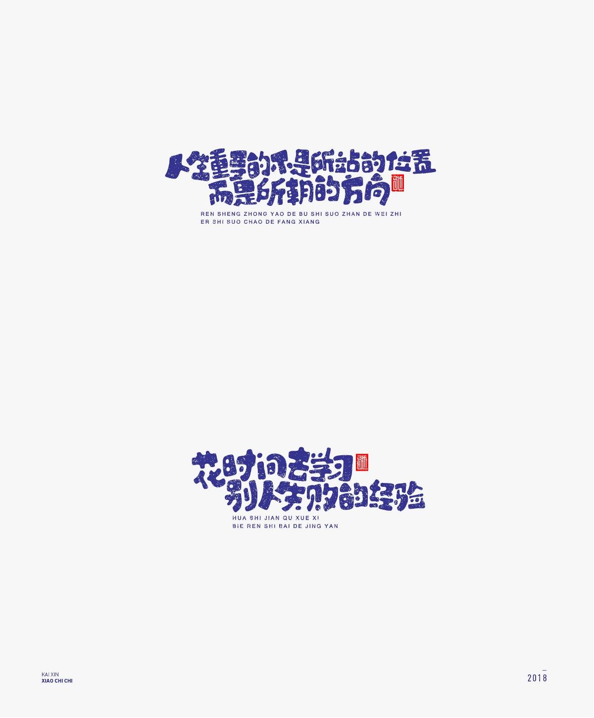 王驰 | 心灵鸡汤(100例)年终精选