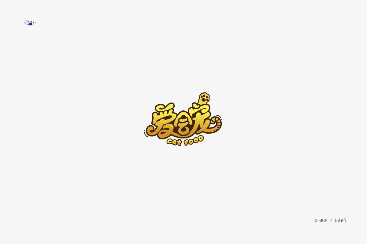 字体logo集合