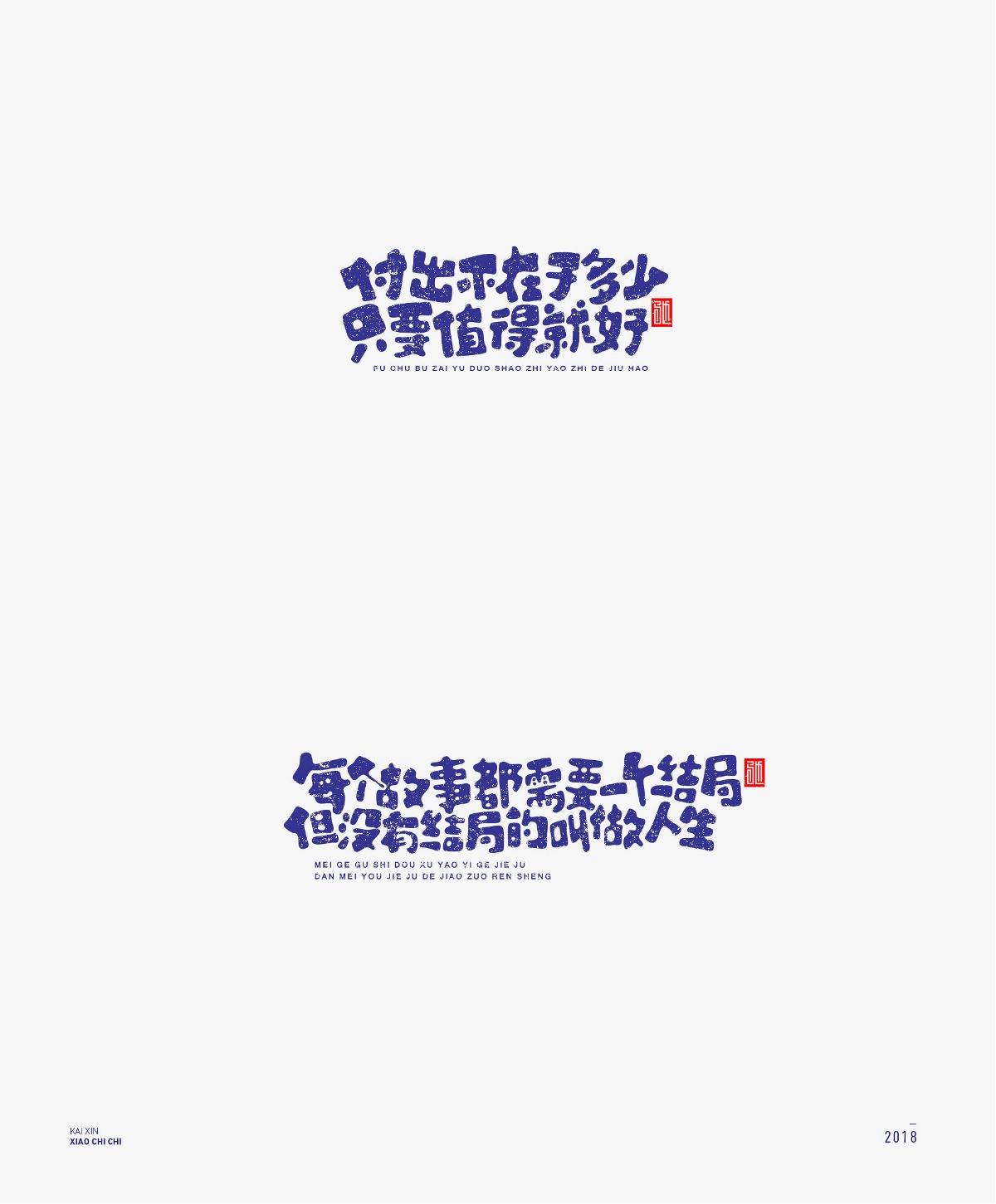 王驰   心灵鸡汤(100例)年终精选
