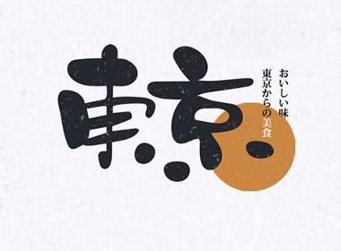 字体设计-手写字体# 01