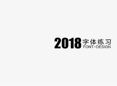 2018年——字体设计练习