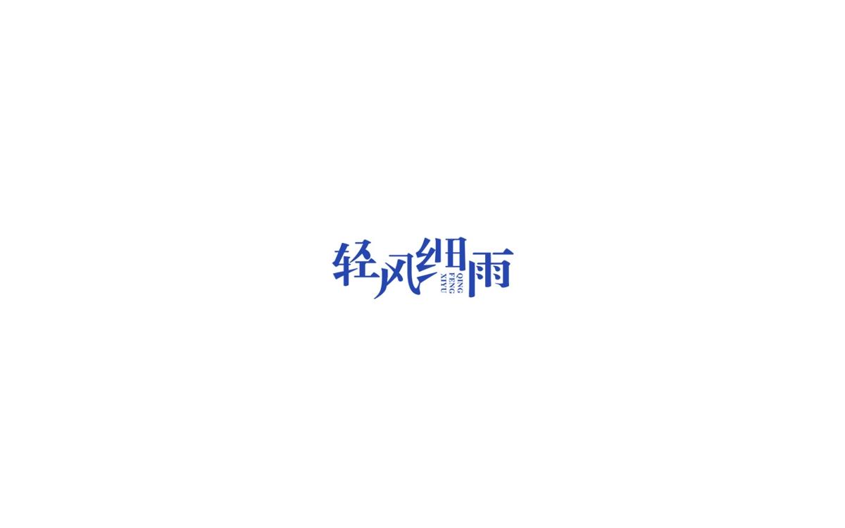 山中道人标志