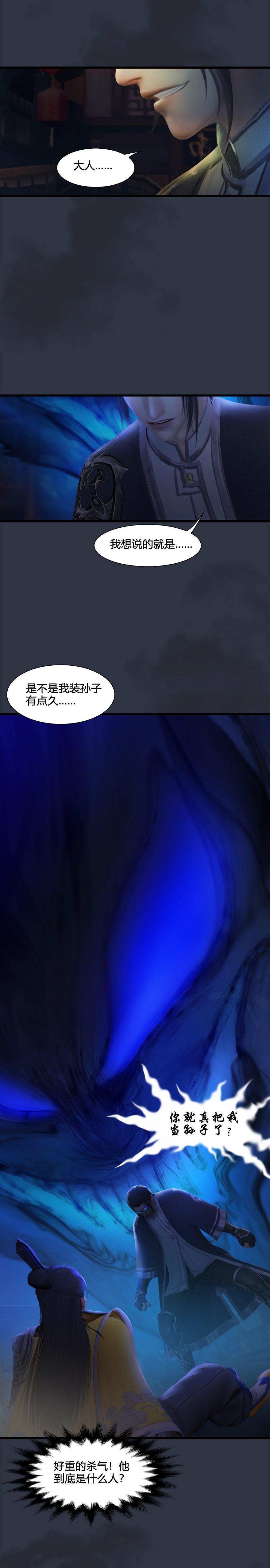 """《堕玄师》第29话:""""孙子模式""""解除,楚越回归杀戒大开"""