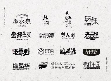 品牌字体&标志设计